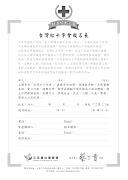 台灣紅十字會   報名表