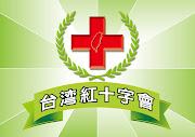 台灣紅十字會召募中