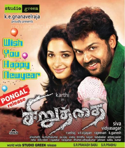 New tamil movie ringtones download