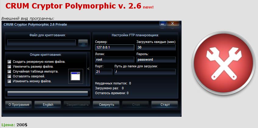 CRUM Cryptor Polymorphic