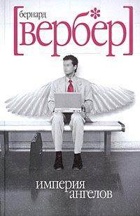 Обложка книги «Империя ангелов»