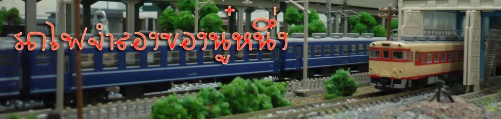 รถไฟจำลองของนู๋หนึ่ง