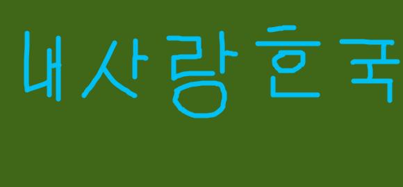 Artinya : aku cinta korea