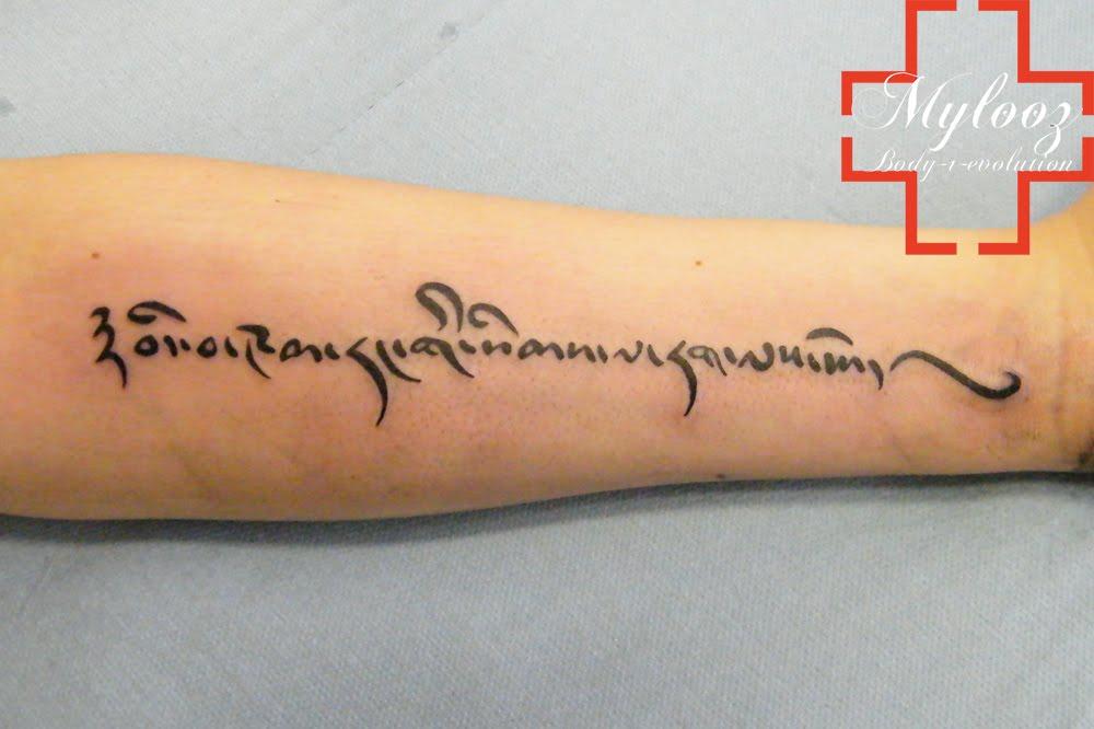 Tatouage Calligraphie Tibétaine - Modèles de tatouages tibétains tibetan calligraphy