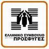 ~ελληνικό συμβούλιο για τους πρόσφυγες~