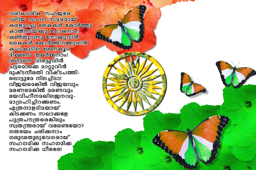 oru pravasi happy independence day