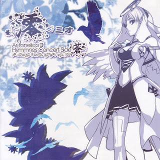 Waterway ~ Mio - Ar tonelico II Hymmnos Concert Side Blue