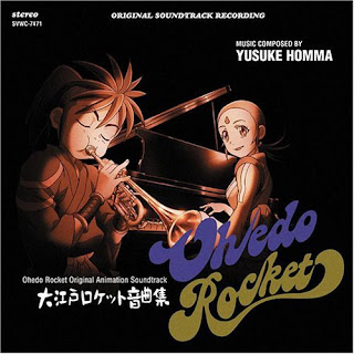 Oh! Edo Rocket Original Soundtrack