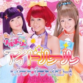 Hime Chen! Otogi Chikku Idol Lilpri OP2 ED2 Single - Idolulu