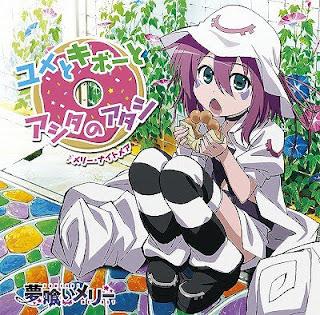 Yumekui Merry ED Single - Yume to Kibou to Ashita no Atashi