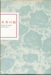 "Traduction japonaise du ""Jardin des supplices"", 1984"