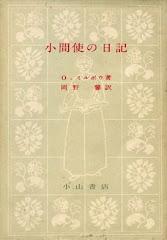 """Traduction japonaise du """"Journal d'une femme de chambre"""", 1951"""