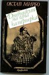 """Traduction bulgare du """"Journal d'une femme de chambre"""", 1985"""
