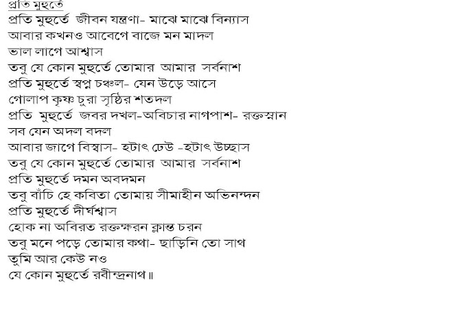 this moment bengali poetry