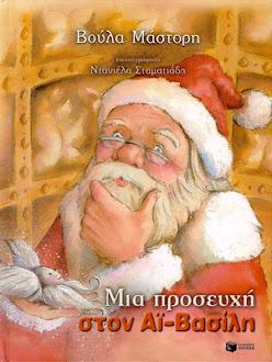 Mia prosefxi ston Ai Vasili
