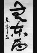 Terayama Tanchu Sensei - Mu To Zai; Ei itää, ei länttä