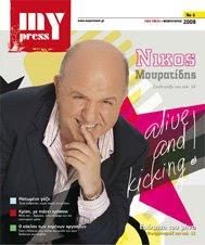 MyPress Τεύχος 6