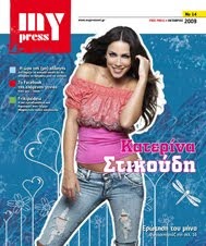MyPress Τεύχος 14