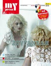 MyPress Τεύχος 22