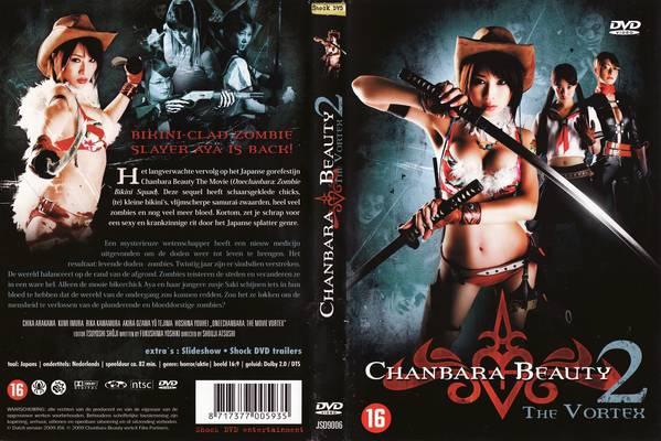 DD Oneechanbara: The Vortex Movie (2009)  (MU) Big
