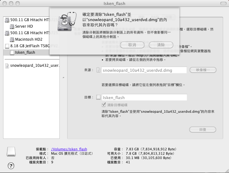 Snowleopard 10a432 userdvd dmg