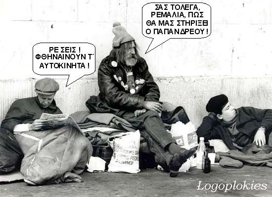 http://3.bp.blogspot.com/_QAB2A7llVfE/TQFI-TvKzVI/AAAAAAAAEeY/y5BZKlpFoQo/s1600/Homeless1.jpg