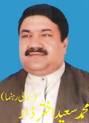 Saeed Akhtar Dar