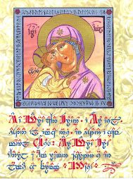 Theotokos and Jesus Christ
