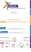 """Призер конкурса """"Золотой сайт'2009"""""""