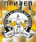 Beer Fest Prilep 12-15 July 2012