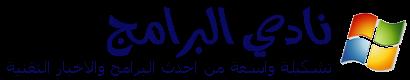 نادي البرامج - برامج بروابط مباشرة