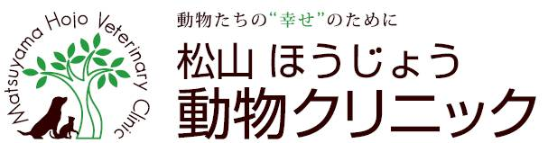 Matsuyama Hojo Veterinary Clinic :Blog