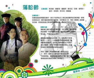 tvb the legend of pusong ling