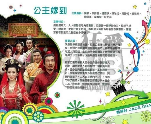 tvb the princess marriage