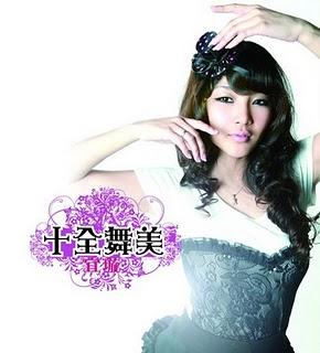 Yi Xuan Perfect Dance