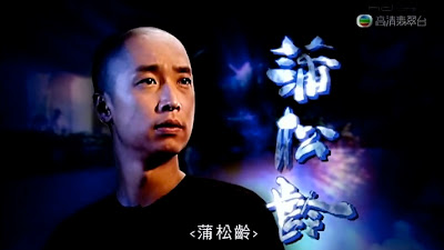 Ghost Writer Pu Song Ling