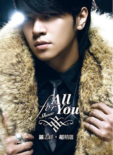 Show Luo All For You