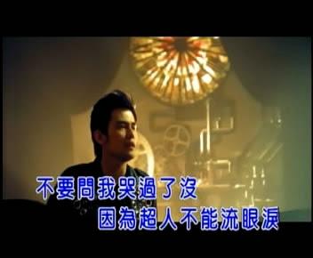 Jay Chou Chao Ren Bu Hui Fei KTV