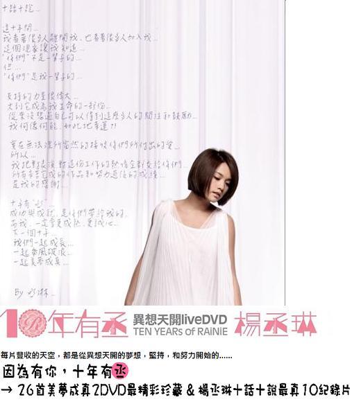 Rainie Yang Ten Years of Rainie - Whimsical World Live