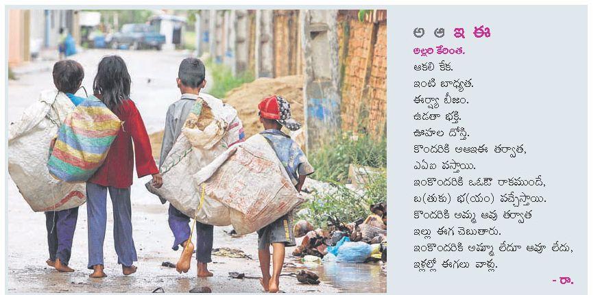 500 words essay on child labour