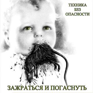 Техника без Опасности - Зажраться и погаснуть (2008)