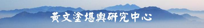 黃文塗堪輿研究中心