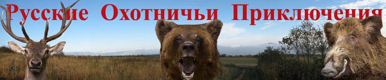 Русские Охотничьи Приключения