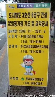 Cartel de seguridad laboral en una obra de Corea del Sur