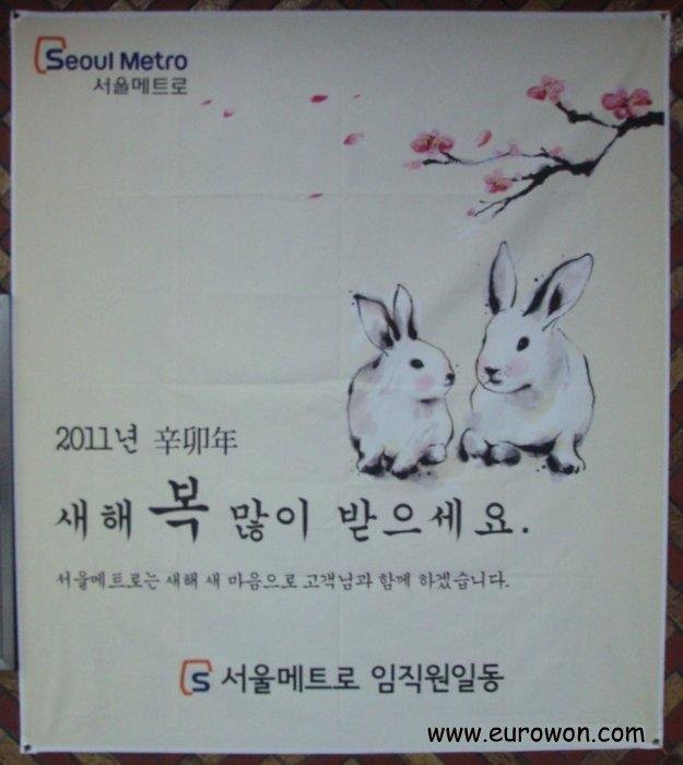 Cartel deseando un feliz año 2011 en Corea del Sur