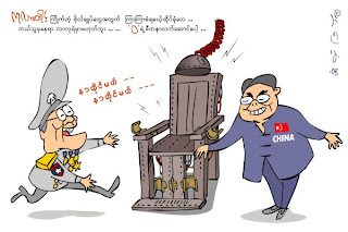 >Cartoon Beruma – China & Burma on the same boat and share the same fate …