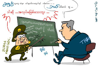 >Cartoon Beruma – Difference between the Burmese regime and Thai, Thai won't shoot at people