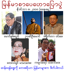 >Burmese Community in San Francisco bay area to host 9th Annual Burmese literary talk with 5 artists