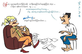 >Cartoon Beruma – Burmese Education is the greatest that's why my 2 sons in Singapore studying