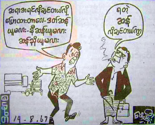 >Cartoon Pe Thein – His classic cartton
